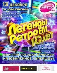 Уфимцы смогут выиграть поездку на юбилейное супершоу «Легенды Ретро FM»