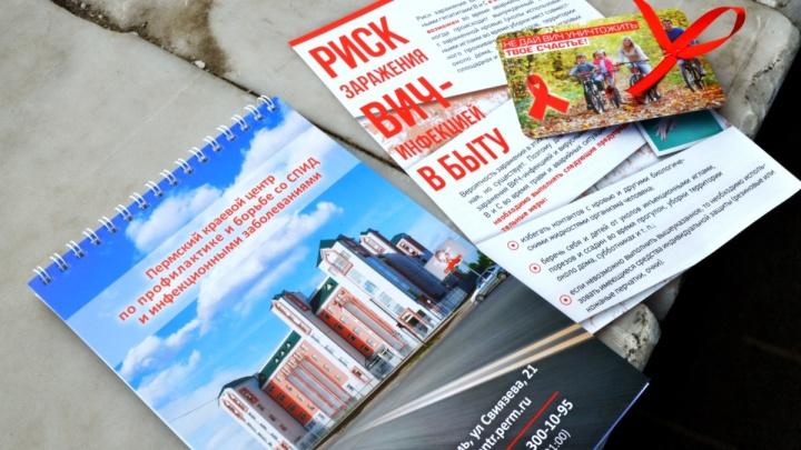 Пермский СПИД-центр ищет организации для тестирования и опроса проституток и гомосексуальных мужчин