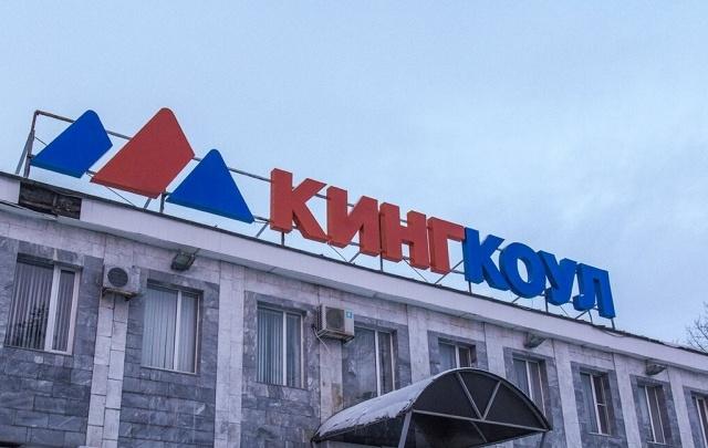 Суд обязал гуковскую компанию «Кингкоул» вернуть 5,7 миллиарда рублей