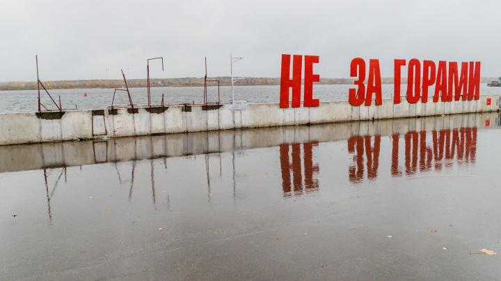 «Мы настроены более оптимистично»: мэрия Перми восстановит арт-объект «Счастье не за горами»