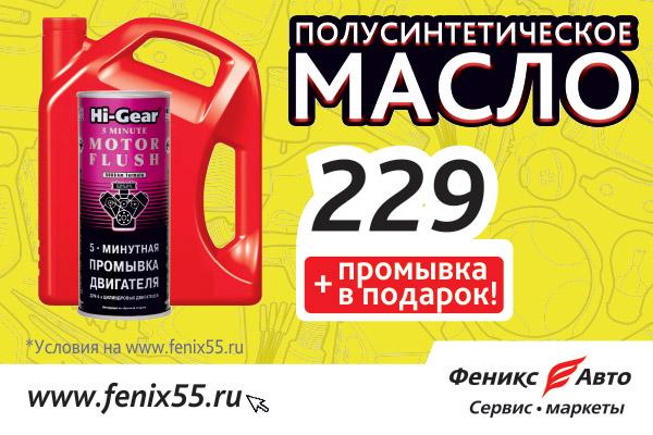 Автовладельцы смогут купить полусинтетическое моторное масло за 229 рублей