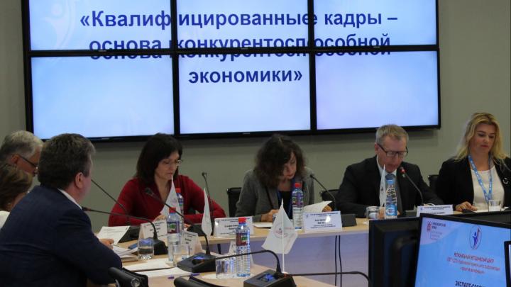 Агентство труда и занятости населения пригласило на Межрегиональный форум развития квалификаций