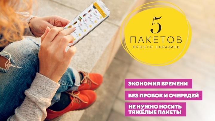 Продукты по акциям теперь можно заказывать через мобильное приложение