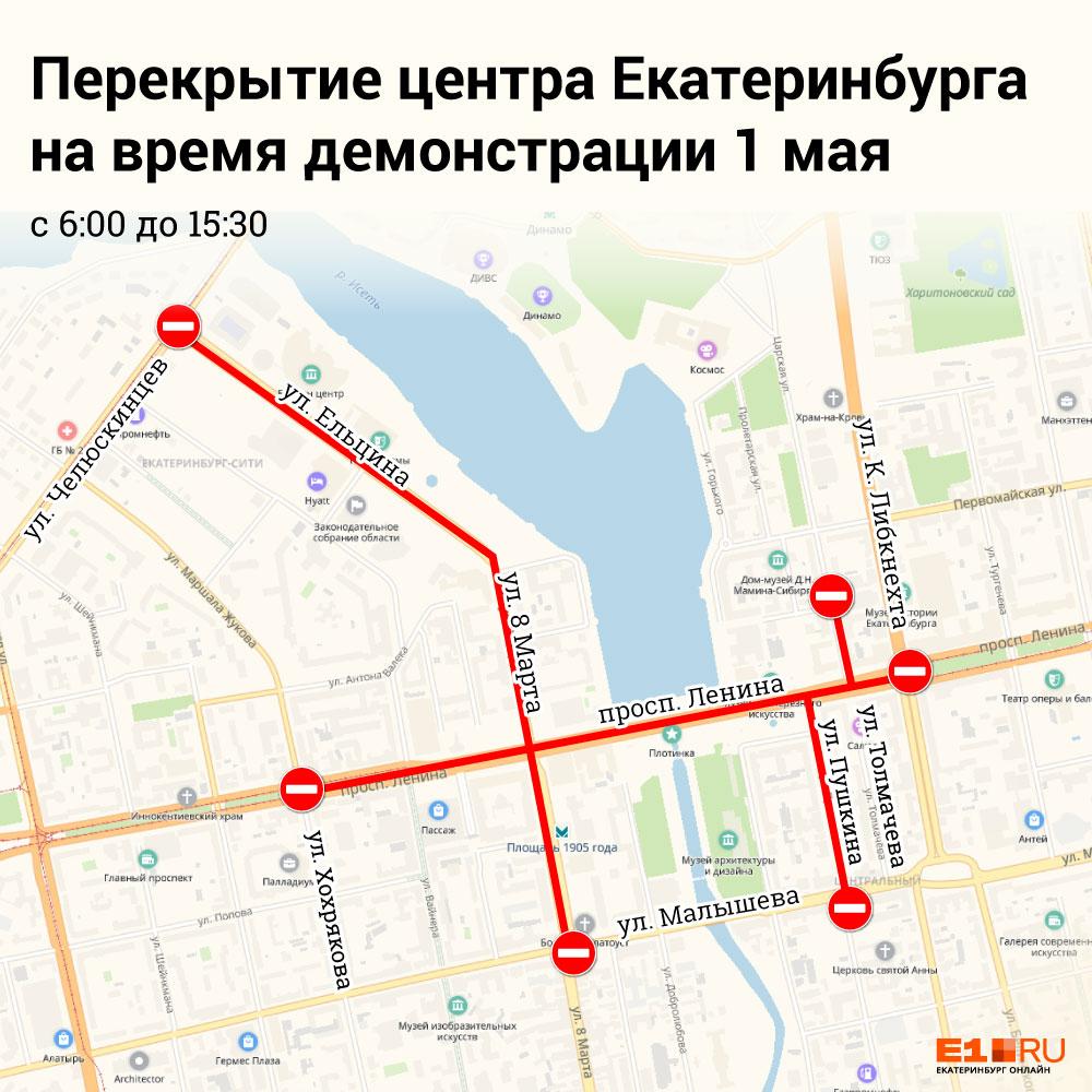 Центральные улицы Екатеринбурга перекроют 1 мая ради традиционной демонстрации