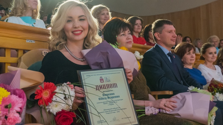 В Перми выбрали лучших учителей края. Кто они?