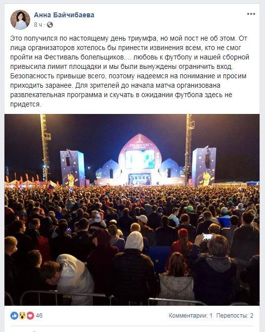 Председатель комитета по организации значимых общероссийских и международных мероприятий Анна Байчибаева извинилась за то, что в фан-зону пустили не всех