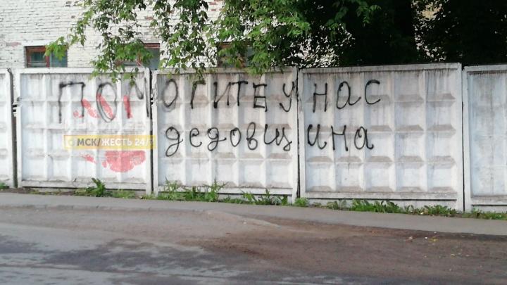 «Это просто гадёныши!»: в «Совете солдатских родителей» прокомментировали надпись о дедовщине