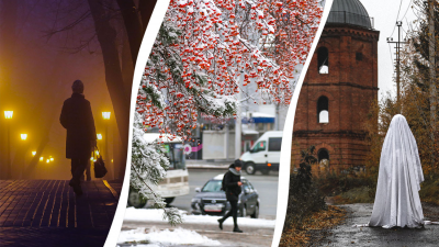 Туманы, снегопады и жуткий праздник в Уфе: любуемся самыми яркими кадрами ушедшей осени