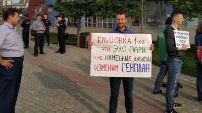 «Мы живём в каменных джунглях»: новосибирцы вышли на пикет за строительство парка в центре города