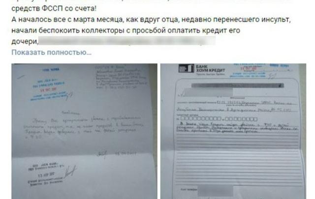 С уфимки списали 129 тысяч рублей долга по чужому кредиту