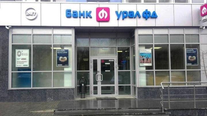 """Банк """"Урал ФД"""" продолжил активно наращивать клиентскую базу в Екатеринбурге"""