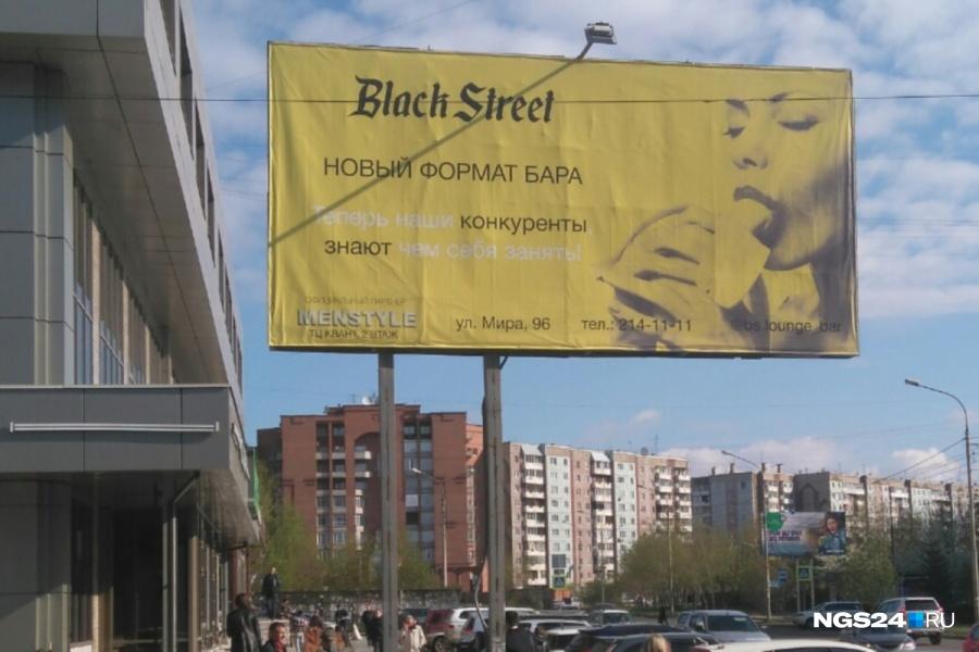 ВКрасноярске ФАС рассмотрит дело онепристойной рекламе бара