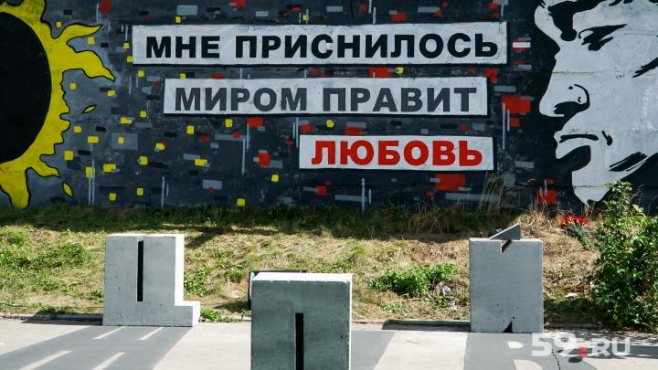 «Он просто вышел»: в Перми памятную стену Виктора Цоя открыли разрезанием струны