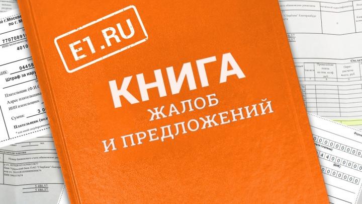 Жалобная книга E1.RU: хроника проблем екатеринбуржцев