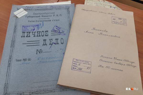 Документы о жизни Анны Бычковой хранятся вЦентре документации общественных организаций Свердловской области, изучить их можно в читальном зале