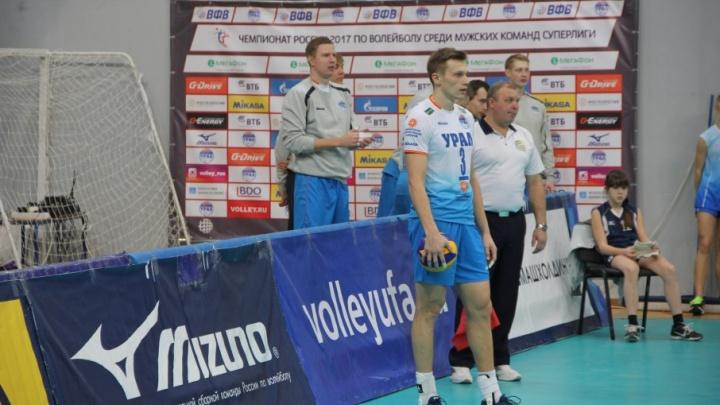 Волейболисты уфимского «Урала» выступают на Кубке России