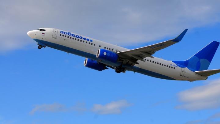 Лоукостер «Победа» получил разрешение на полеты из Екатеринбурга в Тбилиси