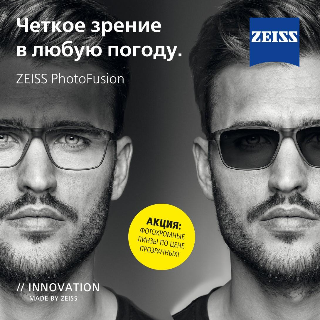 Фотохромное покрытие бесплатно при заказе прогрессивных или монофокальных линз Zeiss