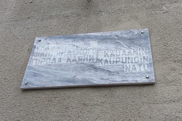 Доска висит на улице Каяни с 2006 года