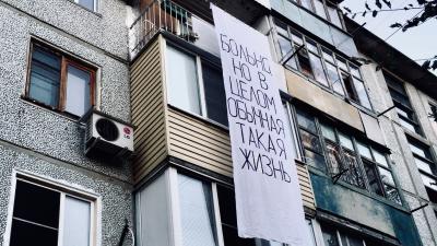 «Больно, но в целом обычная такая жизнь»: художница из Волгограда выплеснула эмоции на балкон