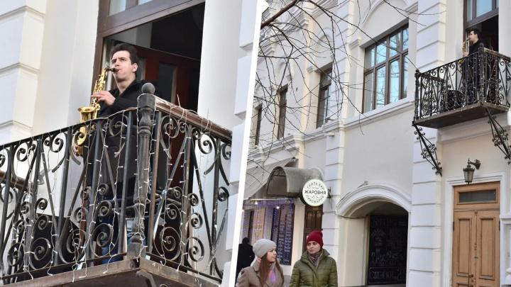 «Как в Европе»: саксофонист устраивает концерты на балконе особняка по Мира