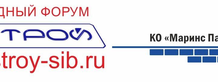 В Новосибирске пройдет международный форум«ГЕОСТРОЙ»