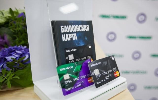 Пять причин выбрать банковскую карту «МегаФона»
