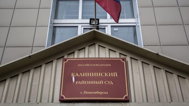 В Новосибирске пойдут под суд организаторы притона, которые орудовали в городе 9 лет