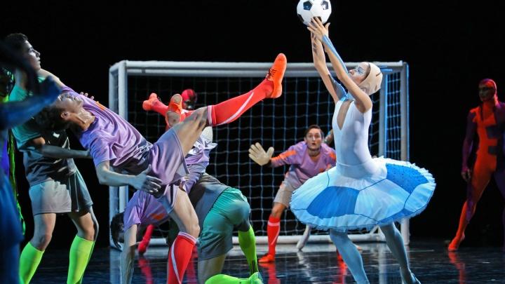 Балет навылет: уфимский театр пригласил зрителей «На футбол!»