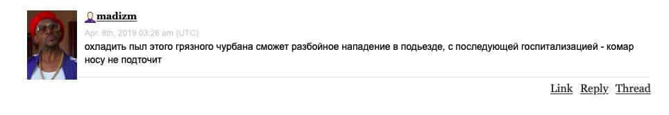 Анонимный пользователь, помимо призыва к насилию, прошелся и по татарскому происхождению Низамова