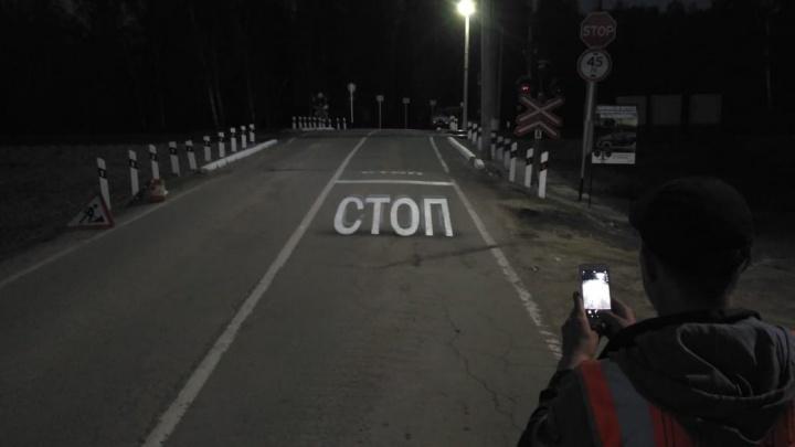 На переезде в Новосибирской области появилась 3D-разметка