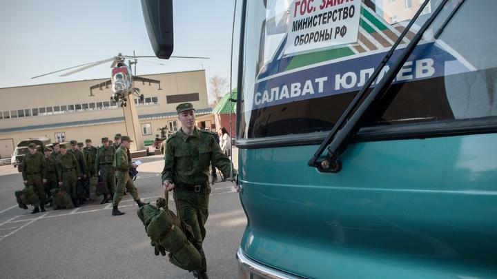 Из Башкирии на срочную службу отправят 5 тысяч новобранцев
