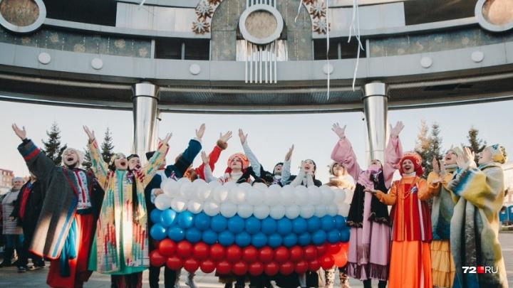 Ледяной душ, полевая кухня, песни и танцы: пять способов отметить День народного единства в Тюмени