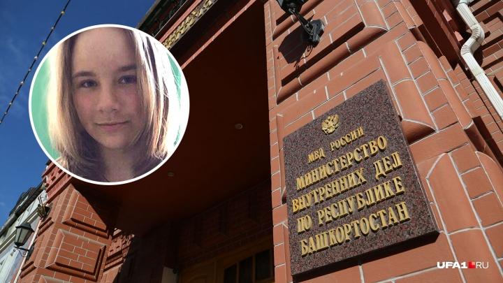 В Уфе пропала 15-летняя Дарья Черепанова, ее нет дома уже 12 дней