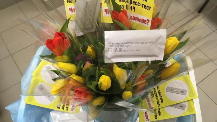 Проверилась на ВИЧ - бери цветы: СПИД-центр подарит букеты екатеринбурженкам, сдавшим тест