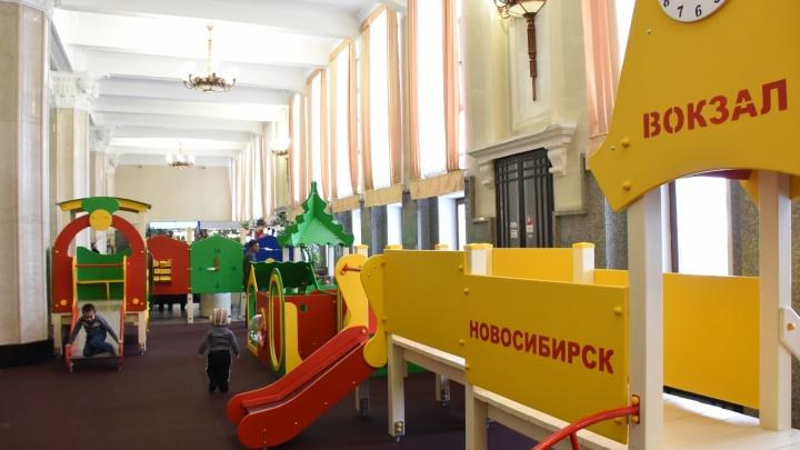 На вокзале Новосибирск-Главный открыли бесплатную игровую зону для детей