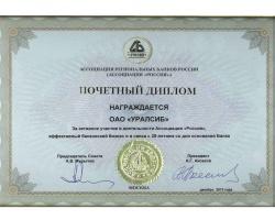 УРАЛСИБ награжден дипломом Ассоциации региональных банков России