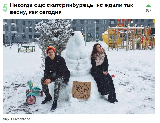 Снежный Ждун победы не дождался