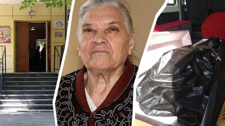 Следователи разбираются в истории 91-летней труженицы тыла, которую похоронили в черном мешке