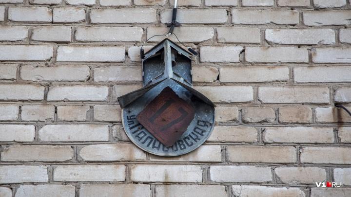 Приговор вынесен пять лет назад: на юге Волгограда исчезнет целая улица