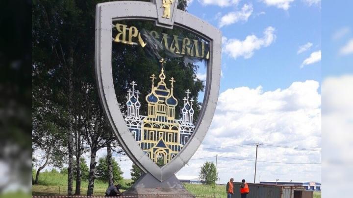 Ярославль спрятали за щит: на въезде со стороны Москвы появилась новая стела