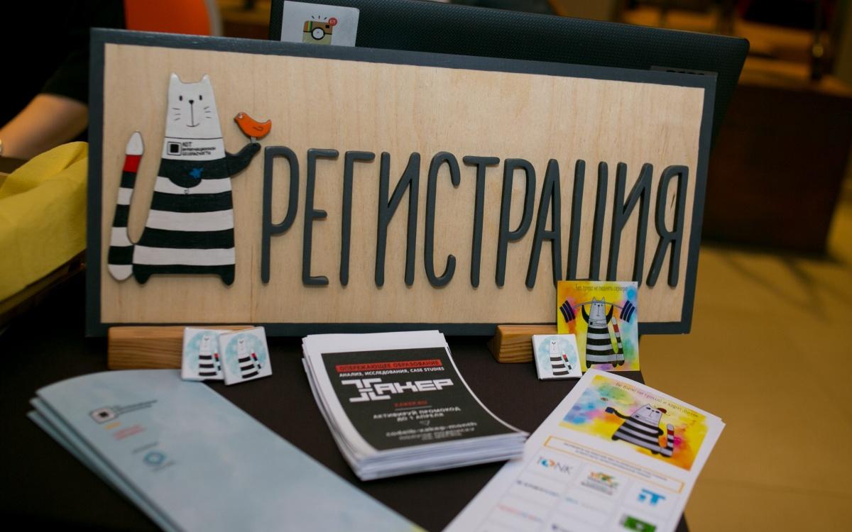 Как не стать жертвой хакеров, расскажут на «Коде ИБ» в Екатеринбурге