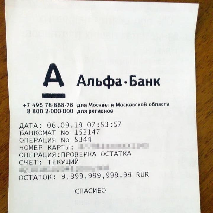 На счету сибирячки оказались практически 10 миллиардов рублей, но выдать часть денег банкомат отказался