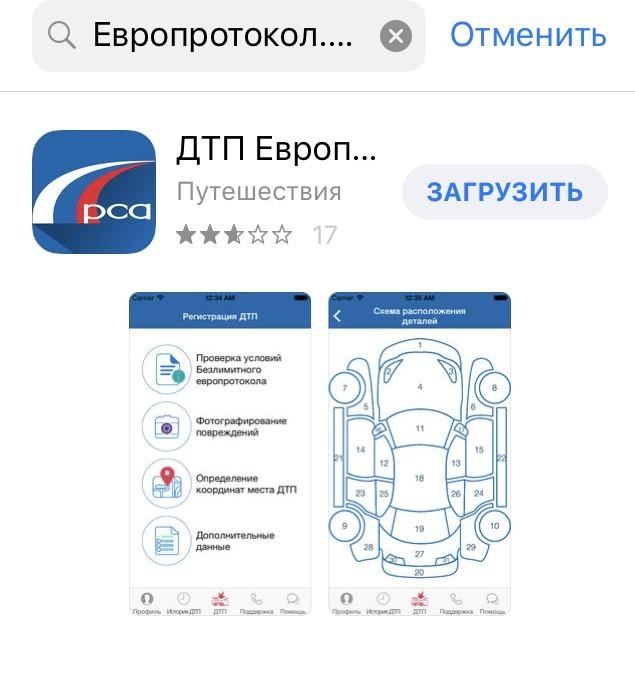 Вот так выглядит приложение «ДТП Европротокол» — следите, чтобы издателем был РСА (Российский союз автостраховщиков)
