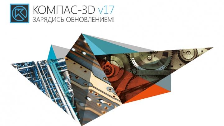 В Новосибирске состоится презентация революционной версии «КОМПАС-3D»