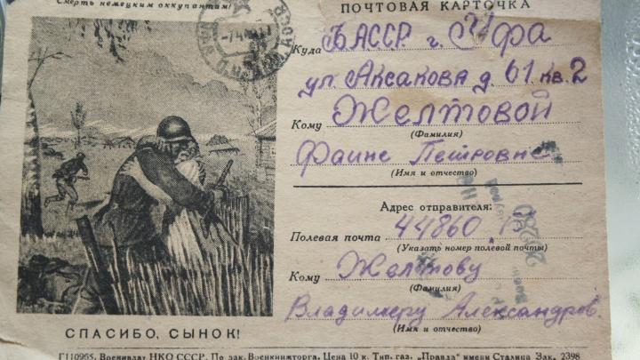 «Ты, Фаня, — дочь гвардейца, и этим можешь гордиться»: читаем письма фронтовиков в Уфу