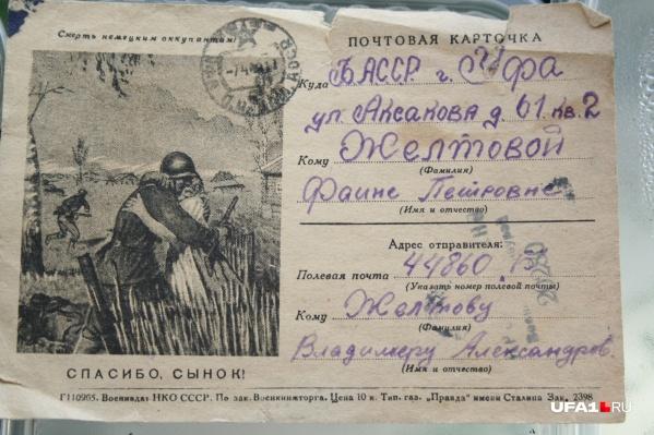 Письмо из личного архива Натальи Желтовой