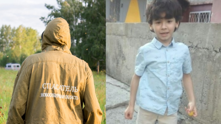 В Новосибирске пропал кудрявый 7-летний мальчик с особенностями развития