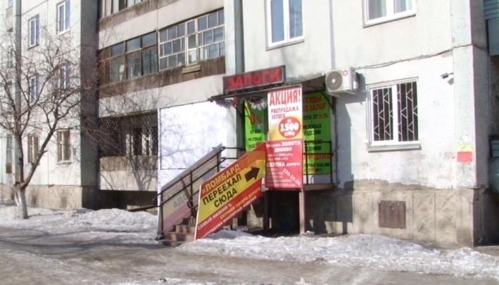 Банк России через суд захотел закрыть красноярский ломбард за нарушения