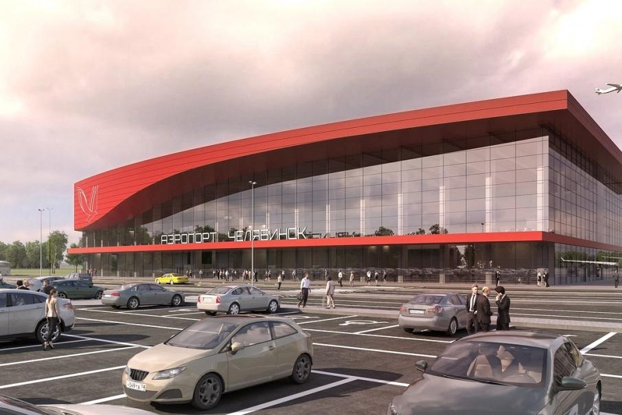 Полная реконструкция аэровокзала в Челябинске завершится только к 2035 году
